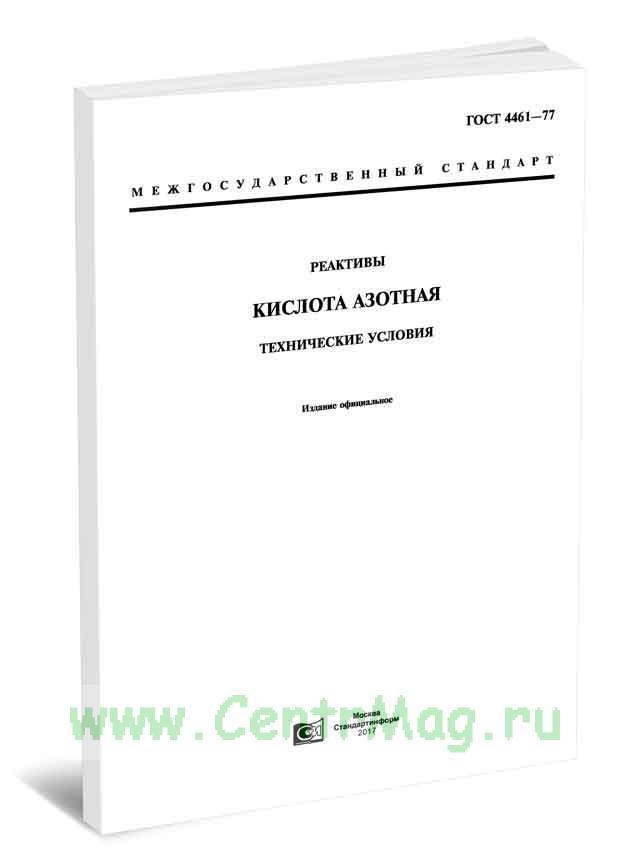 ГОСТ 4461-77 Реактивы. Кислота азотная. Технические условия