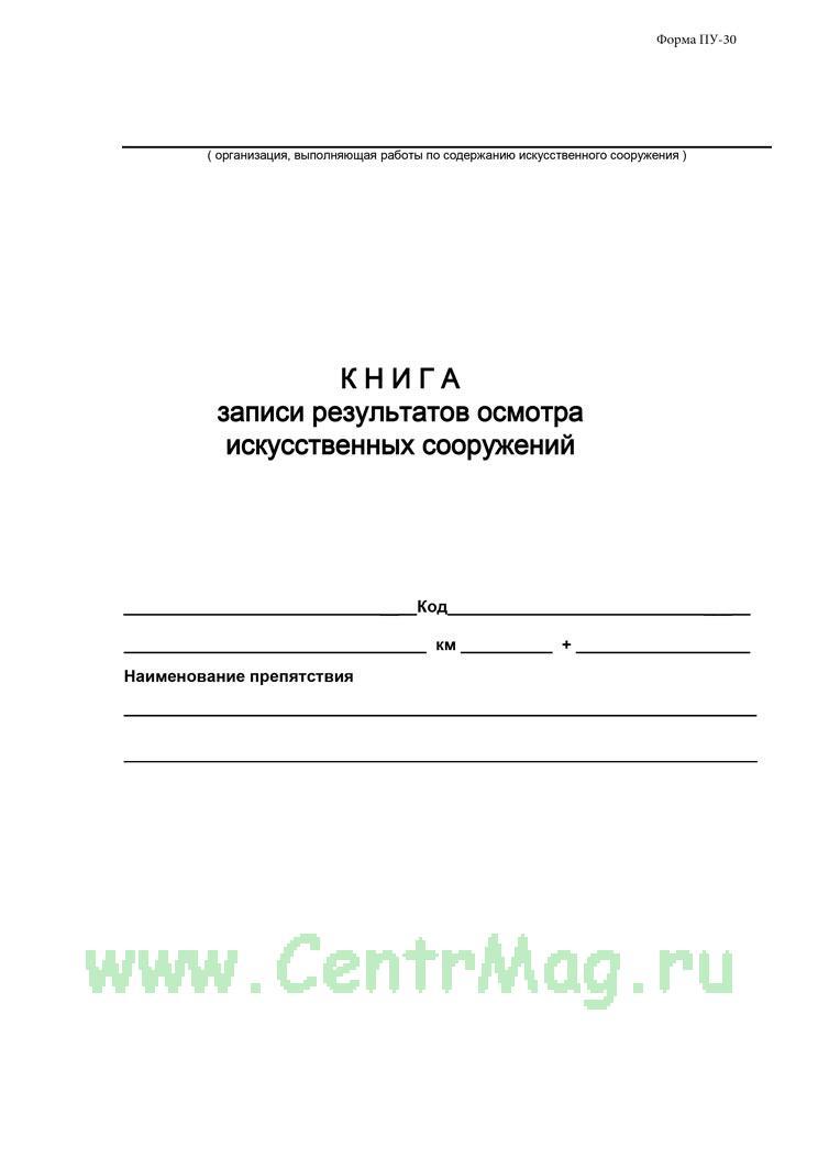 Книга записи результатов осмотра искусственных сооружений форма ПУ-30
