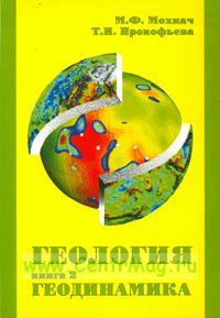Геология. Книга 2. Геодинамика
