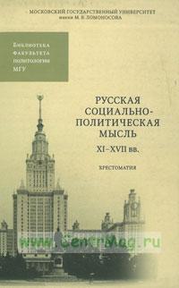 Русская социально-политическая мысль XI-XVII вв. Хрестоматия