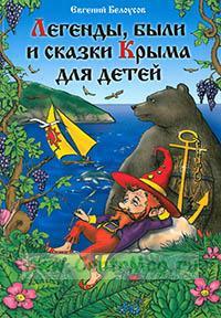 Легенды, были и сказки Крыма для детей