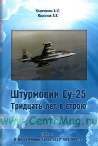 Штурмовик СУ-25.Тридцать лет в строю. часть 1.