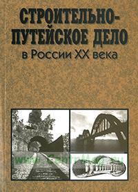 Строительно-путейское дело в России ХХ века