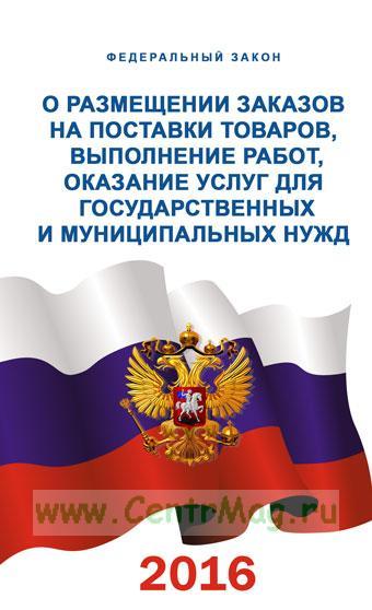 О размещении заказов на поставки товаров, выполнение работ, оказание услуг для государственных и муниципальных нужд. 94-ФЗ
