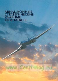 Авиационные стратегические ударные комплексы