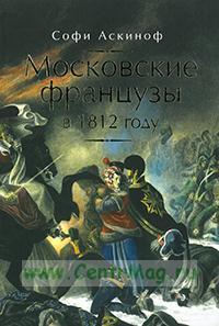 Московские французы в 1812 году