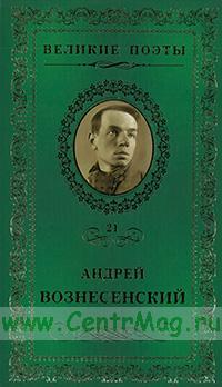 Великие поэты. Том 21. Андрей Вознесенский