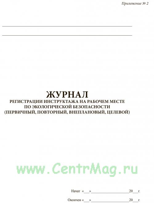 Журнал регистрации инструктажа на рабочем месте по экологической безопасности