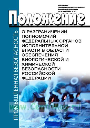 Положение о разграничении полномочий федеральных органов исполнительной власти в области обеспечения биологической и химической безопасности Российской Федерации
