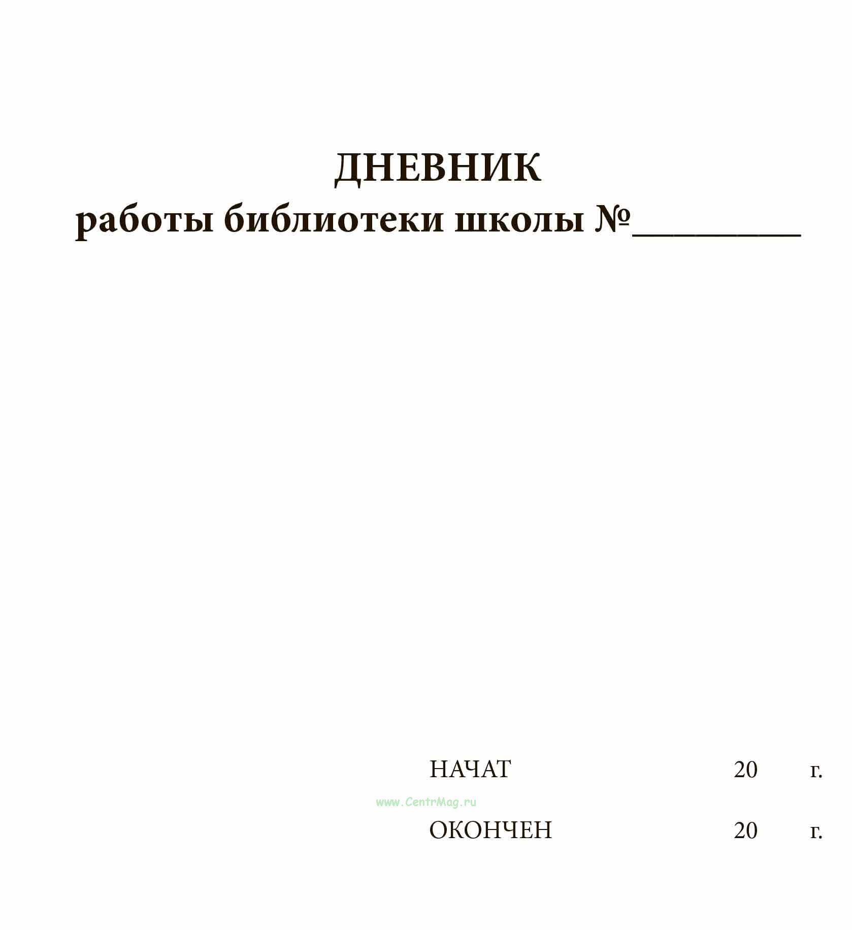 Дневник работы библиотеки школы