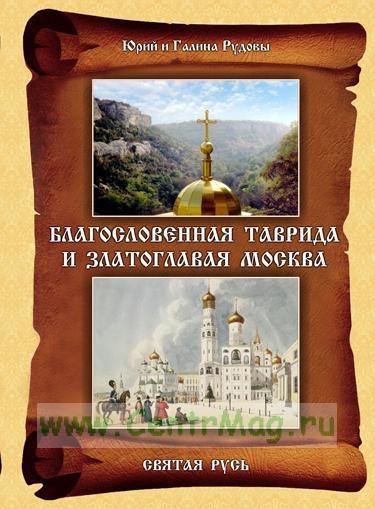 Благословенная Таврида и златоглавая Москва