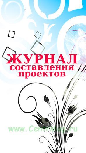 Журнал составления проектов