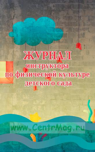 Журнал инструктора по физической культуре детского сада