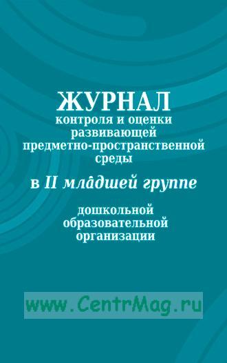 Журнал контроля и оценки развивающей предметно-пространственной среды во II младшей группе