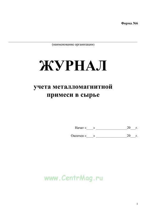 Журнал учета металломагнитной примеси в сырье