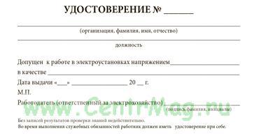 Охрана Труда Удостоверение образец