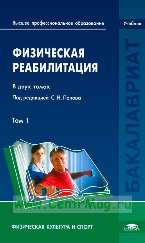 Физическая реабилитация: В 2 т.Т. 1 : учебник  1-е изд