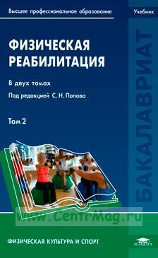 Физическая реабилитация: В 2 т.Т. 2 : учебник 1-е изд