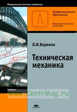 Техническая механика: учебник (10-е издание, стереотипное)