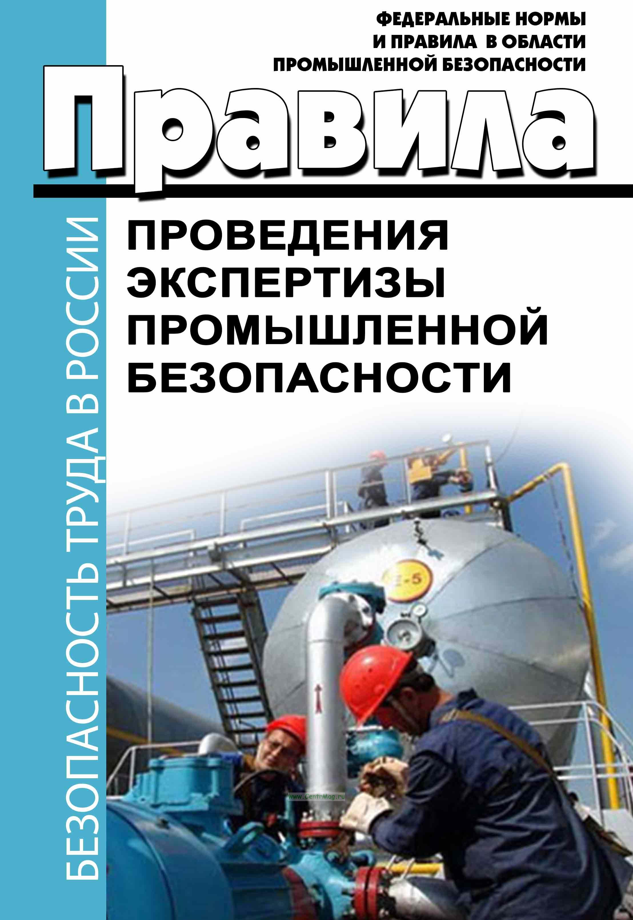 Федеральные нормы и правила в области промышленной безопасности