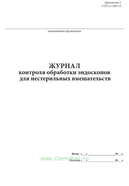 Журнал контроля обработки эндоскопов для нестерильных вмешательств