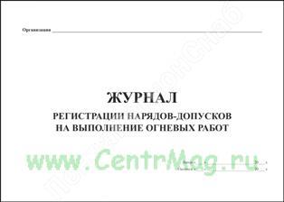 Журнал регистрации нарядов-допусков на выполнение огневых работ