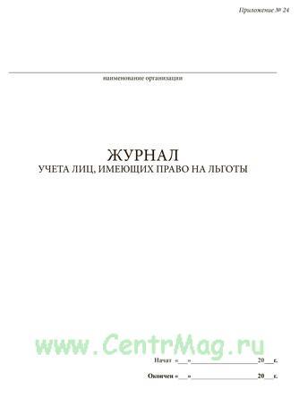Журнал учета лиц, имеющих право на льготы