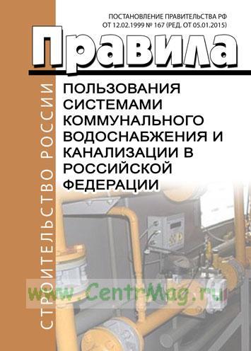 Правила пользования системами коммунального водоснабжения и канализации в Российской Федерации. МДС 40-1.2000 2018 год. Последняя редакция