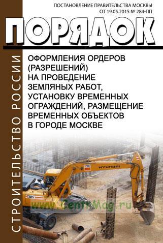 Порядок оформления ордеров (разрешений) на проведение земляных работ, установку временных ограждений, размещение временных объектов в городе Москве 2017 год. Последняя редакция
