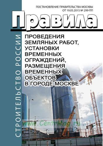 Правила проведения земляных работ, установки временных ограждений, размещения временных объектов в городе Москве 2018 год. Последняя редакция
