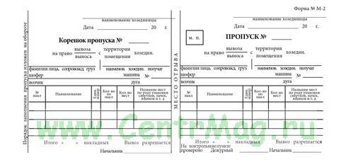 Бланк материального пропуска Форма № М-2 (100 шт.)