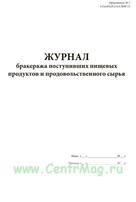 Журнал бракеража пищевых продуктов и продовольственного сырья. Приложение N 7 к СанПиН 2.4.4.3048-13