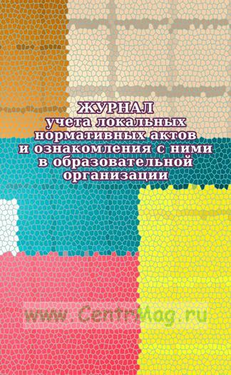 Журнал учета локальных нормативных актов и ознакомления с ними в образовательной организации
