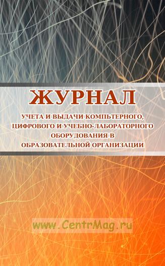 Журнал учета и выдачи компьтерного, цифрового и учебно-лабораторного оборудования в образовательной организации