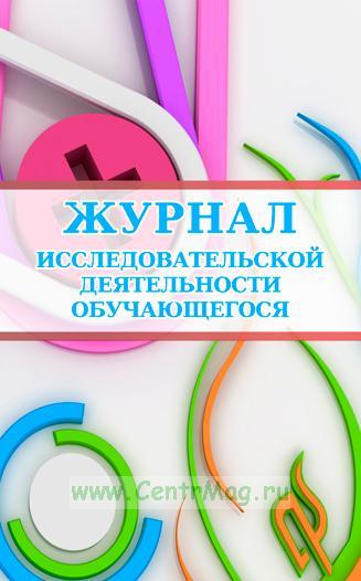 Журнал исследовательской деятельности обучающегося