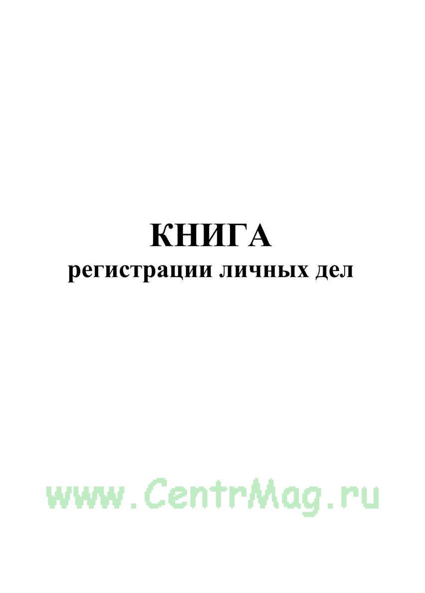 Книга регистрации личных дел