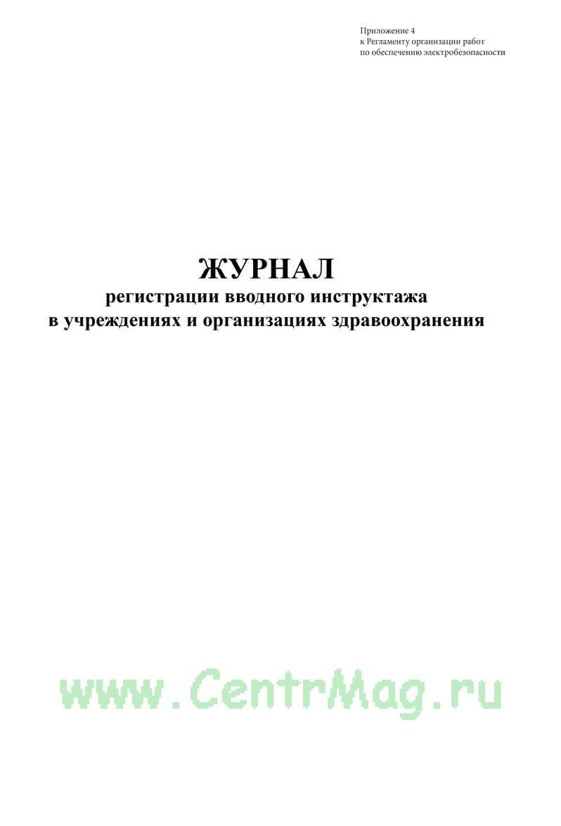 Журнал регистрации вводного инструктажа в учреждениях и организациях здравоохранения