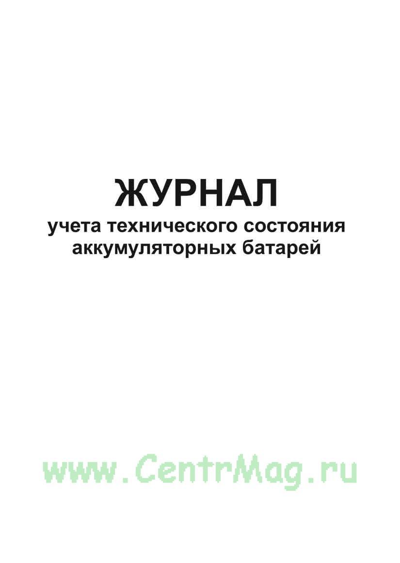 Журнал учета технического состояния аккумуляторных батарей