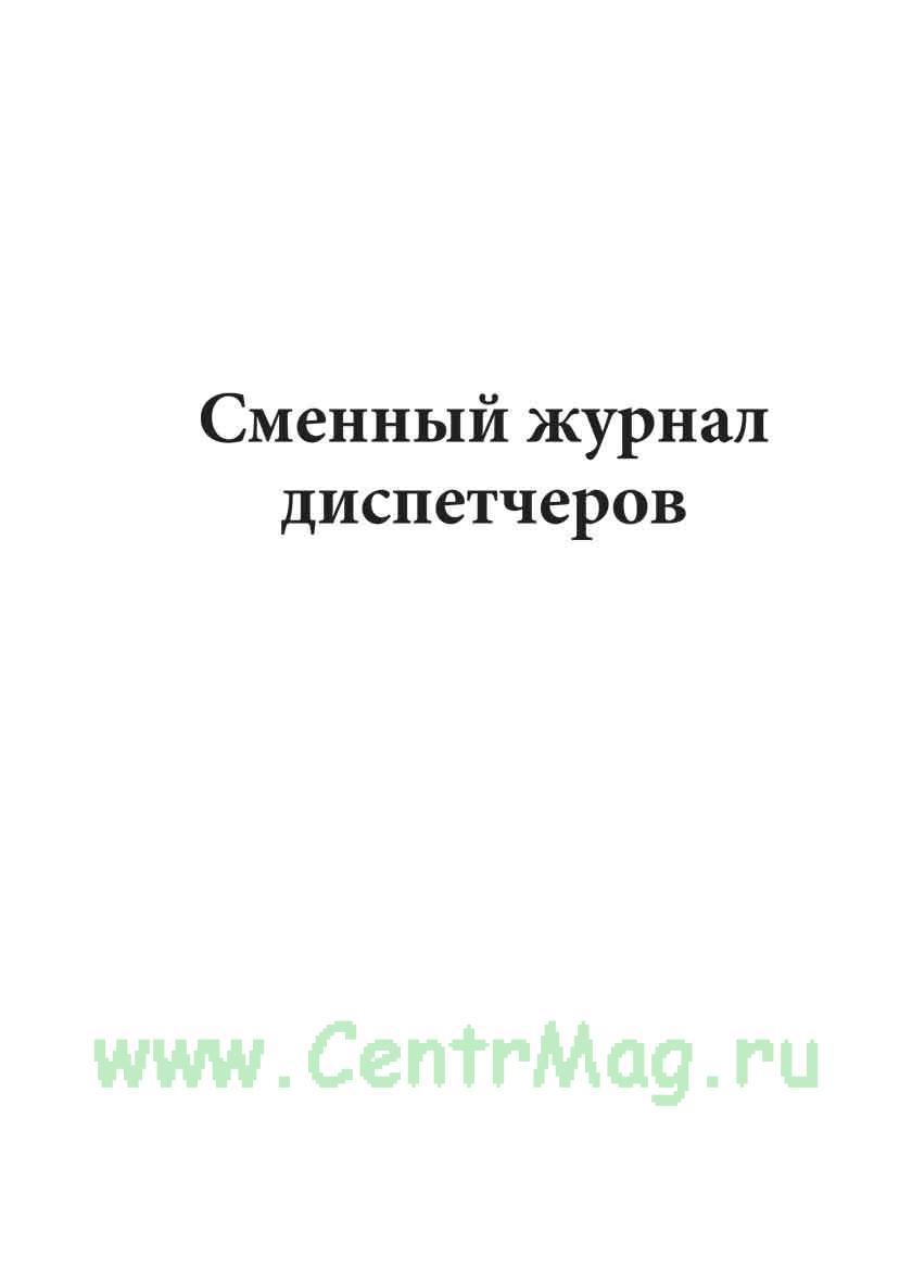 Сменный журнал диспетчеров.