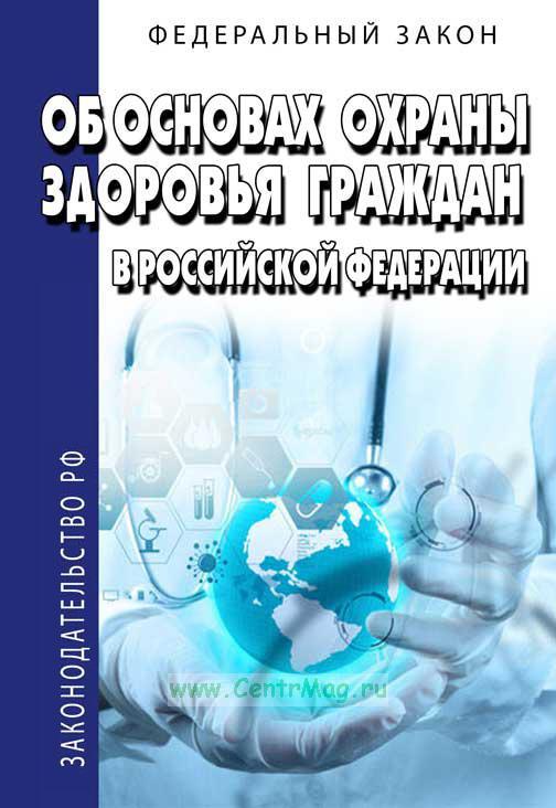 Об основах охраны здоровья граждан в Российской Федерации 2018 год. Последняя редакция