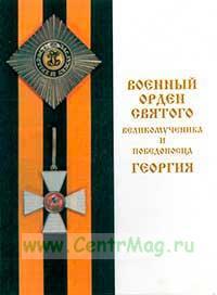Военный орден Святого Великомученика и Победоносца Георгия. Русский Север. 1769-1901
