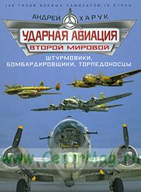 Ударная авиация Второй Мировой. Штурмовики, бомбардировщики, торпедоносцы