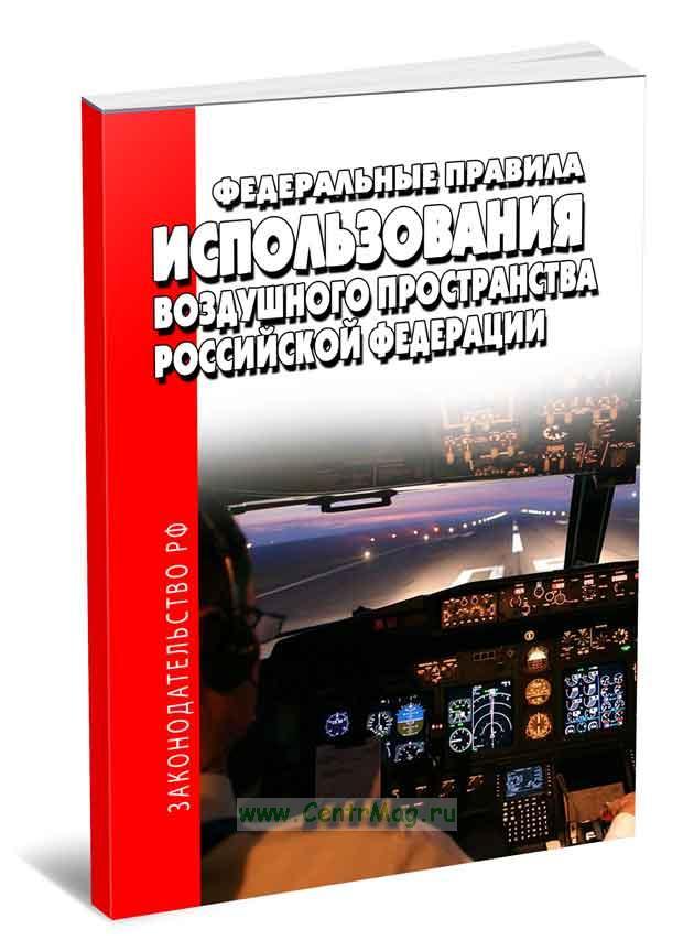 Федеральные правила использования воздушного пространства Российской Федерации 2018 год. Последняя редакция