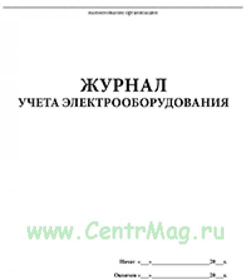 Журнал учета электрооборудования