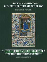 Книжная миниатюра Западной Европы XII-XVIIвеков Каталог иллюстрированных рукописей
