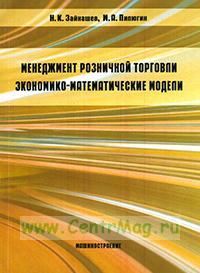 Менеджмент розничной торговли. Экономико-математические модели: монография