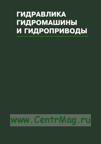 Гидравлика, гидромашины и гидроприводы: Учебник для машиностроительных вузов (2-е издание, переработанное)