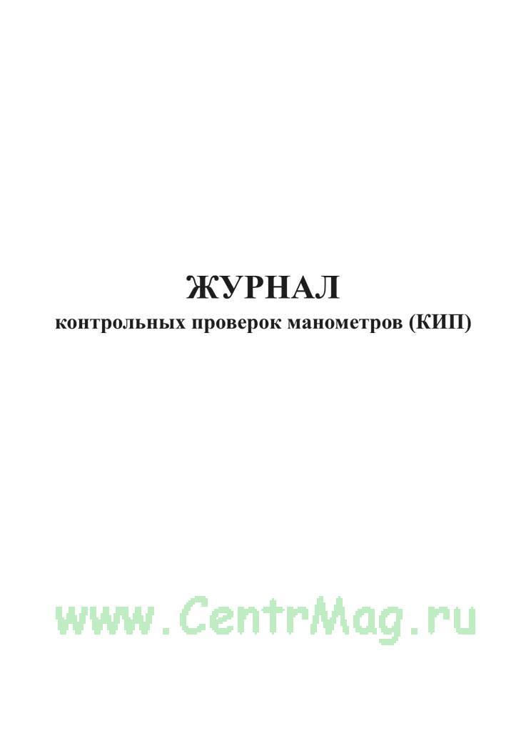 Журнал контрольных проверок манометров (КИП)