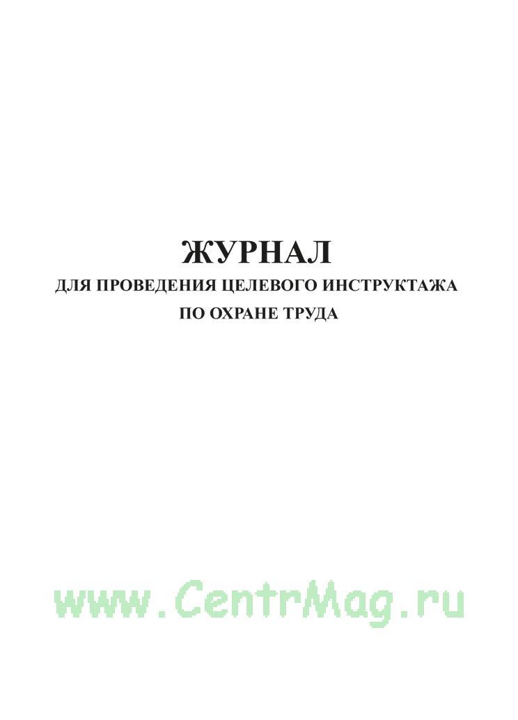Журнал для проведения целевого инструктажа по охране труда
