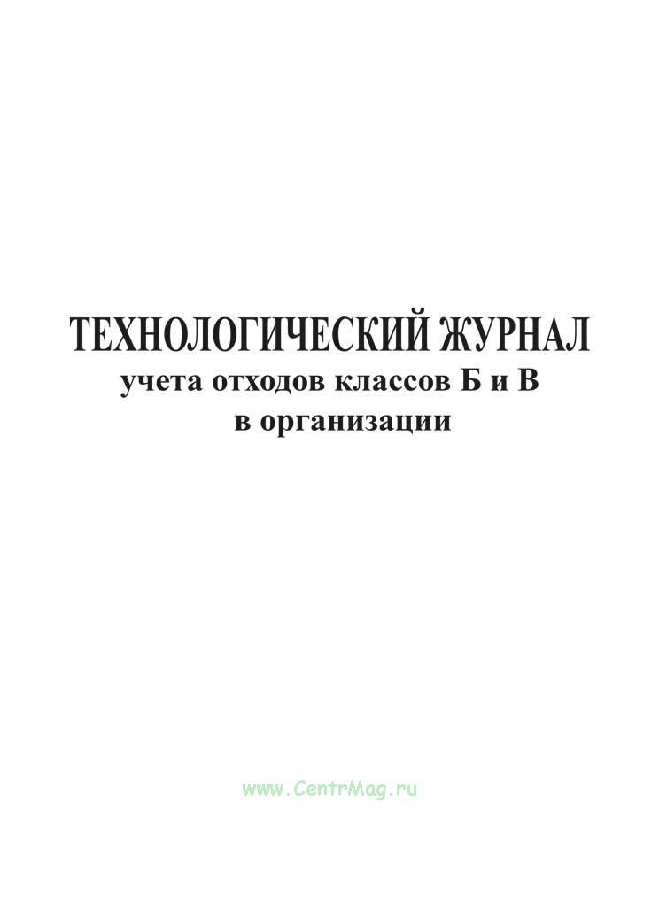 Технологический журнал учета отходов классов Б и В организации